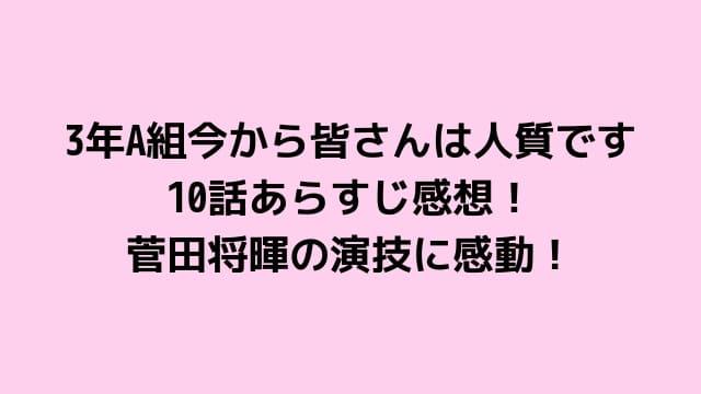 3年A組今から皆さんは人質です 10話あらすじ感想! 菅田将暉の演技に感動!