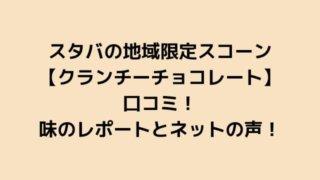 スタバの地域限定スコーン【クランチーチョコレート】口コミ!味のレポートとネットの声!