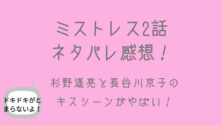 ミストレス2話ネタバレ感想は杉野遥亮と長谷川京子のキスシーンがやばい