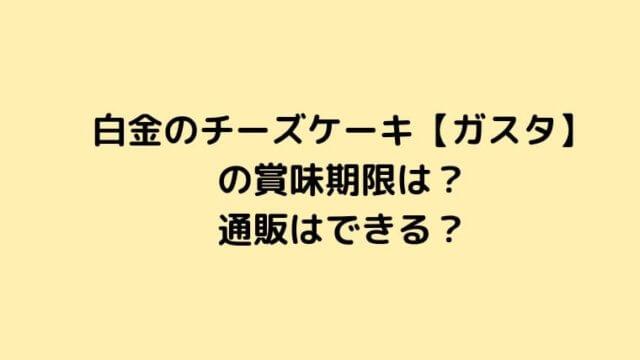 白金のチーズケーキ【ガスタ】の賞味期限は? 通販はできる?