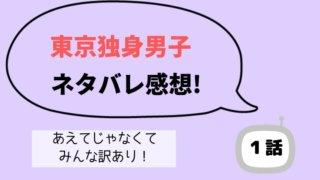 東京独身男子1話ネタバレ感想!あえてじゃなくてみんな訳ありだった!