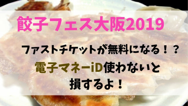 餃子フェス大阪2019のチケット情報とiDがお得