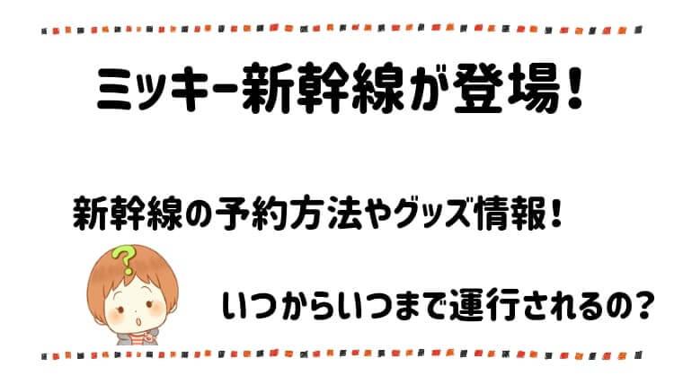 ミッキー新幹線の予約方法やグッズ情報も!