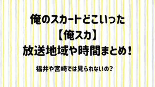 俺のスカートどこいった【俺スカ】 放送地域や時間まとめ! (1)