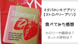 スタバのいちごプリン 【ストロベリープリン】のカロリーと味は?感想も-