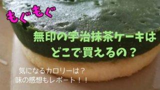 無印良品の宇治抹茶ケーキどこ店舗で買える?カロリーと食べてみた感想!