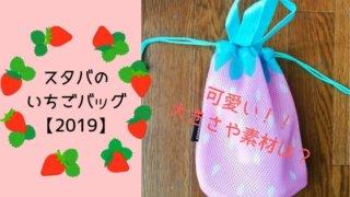 スタバのいちごバッグ【2019】