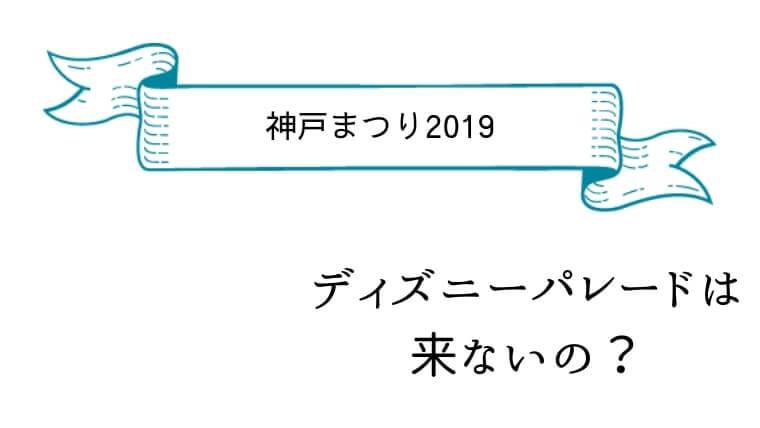 神戸まつり2019にディズニーパレードは来ない?日程や行き方も