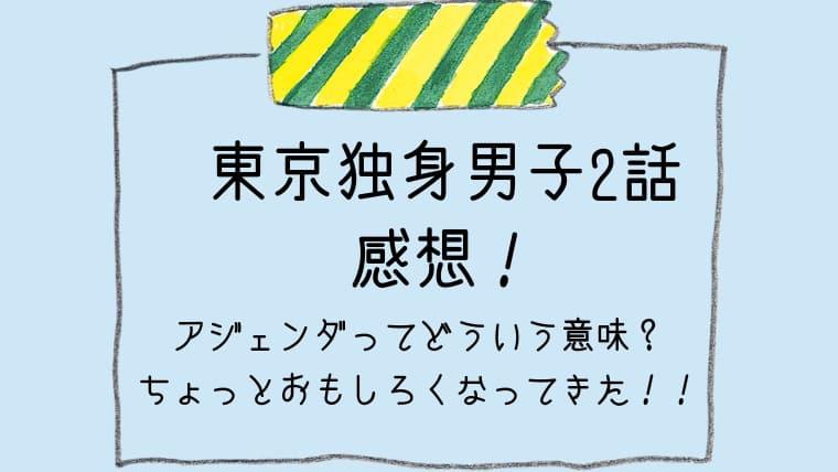東京独身男子2話 感想!アジェンダの意味