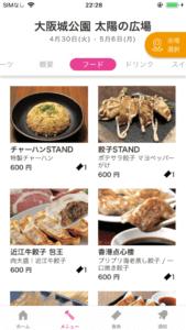 餃子フェスアプリでできること