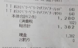 スタバのいちご【2019】値段