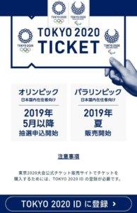 TOKYO2020ID登録方法
