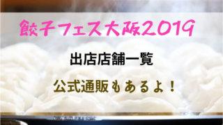 餃子フェス大阪【2019】出店店舗はどこ?通販もできる!