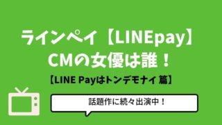 ラインペイ【LINEpay】のCMの女優は誰!【LINE Payはトンデモナイ 篇】