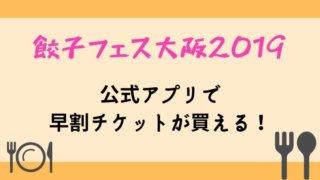 餃子フェス大阪2019の公式アプリ