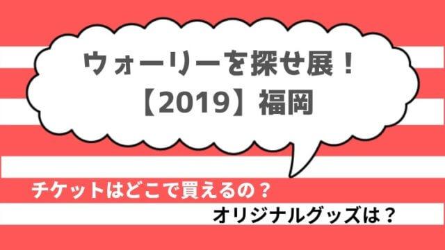 ウォーリーを探せ展【2019】福岡のチケットはどこで買う?オリ