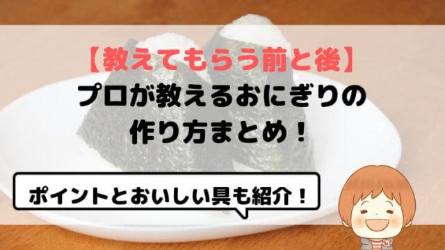 ポイントとおいしい具も紹介!