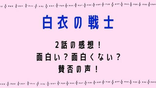白衣の戦士2話の感想!