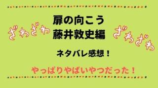 扉の向こう藤井敦史編ネタバレ感想!