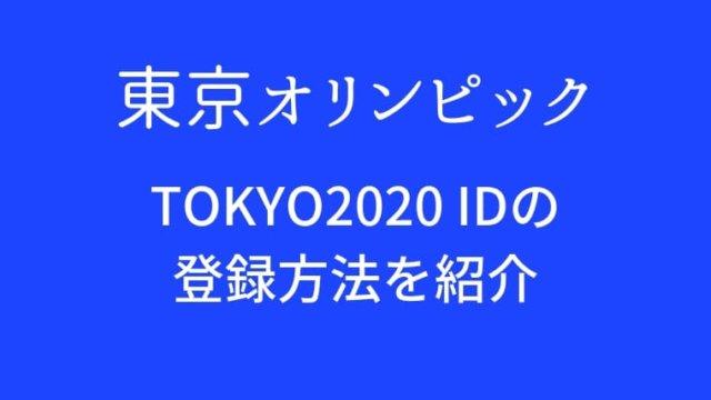 東京オリンピックチケットを取るIDのの登録方法!