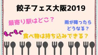 餃子フェス大阪2019の最寄り駅はどこ?雨天時や食べ物は持ち込みできる?