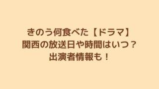 きのう何食べた【ドラマ】関西の放送日や時間はいつ?出演者情報も!