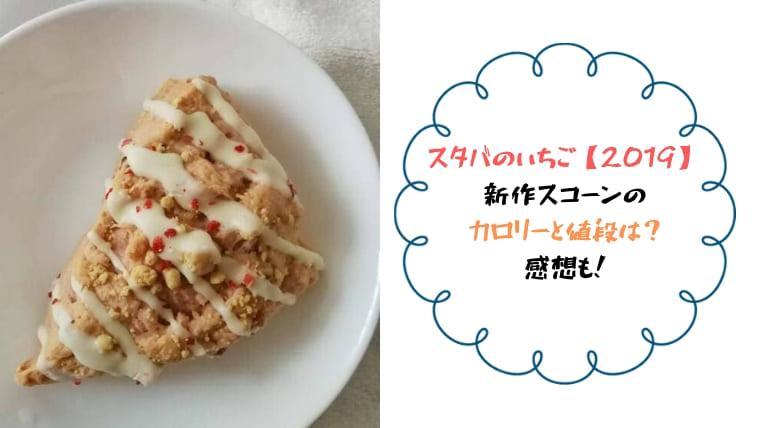 スタバのいちご【2019】 新作スコーンの カロリーと値段は? 感想も!