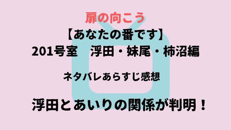 扉の向こう 【あなたの番です】 201号室 浮田・妹尾・柿沼編感想