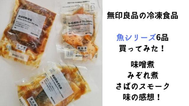 無印良品冷凍食品さばの味噌煮
