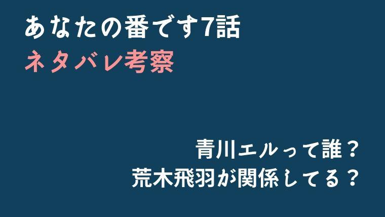 あなたの番です7話考察 青川エルは誰