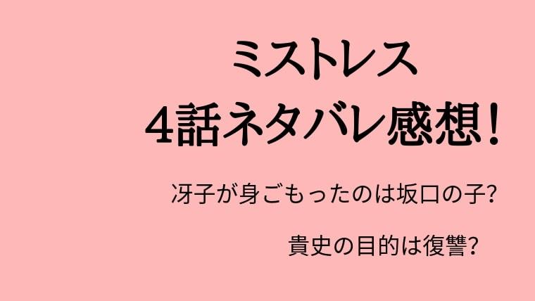 ミストレス 4話ネタバレ感想!-min