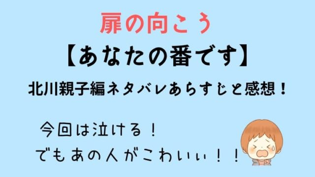 扉の向こう 【あなたの番です】北川親子編ネタバレ感想!