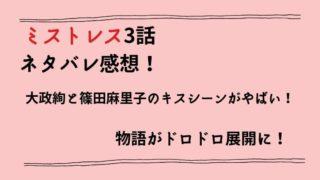 ミストレス3話 ネタバレ感想!
