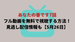 あなたの番です7話 フル動画を無料で視聴する方法! 見逃し配信情報も【5月26日】