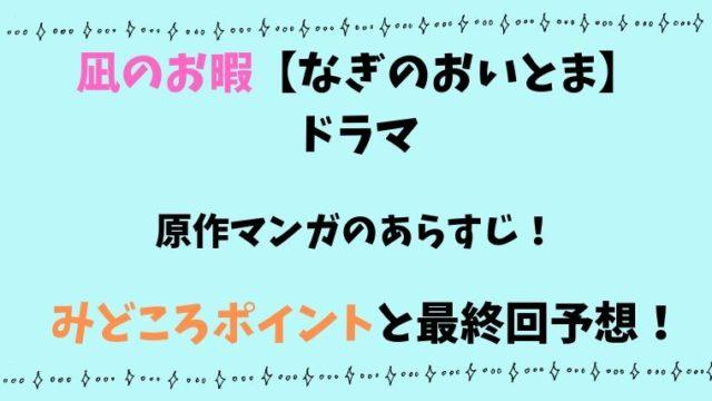 凪のお暇【なぎのおいとま】原作ネタバレ!みどころ