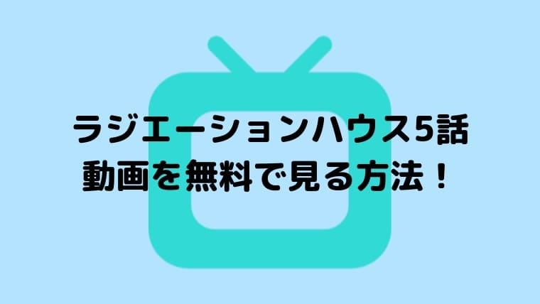 ラジエーションハウス5話フル動画を無料で見る方法!