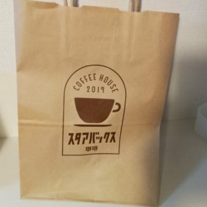スタアバックス珈琲の紙袋