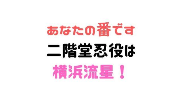 あなたの番です 二階堂忍役は 横浜流星!-min