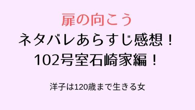 扉の向こう ネタバレあらすじ感想! 102号室石崎家編!!